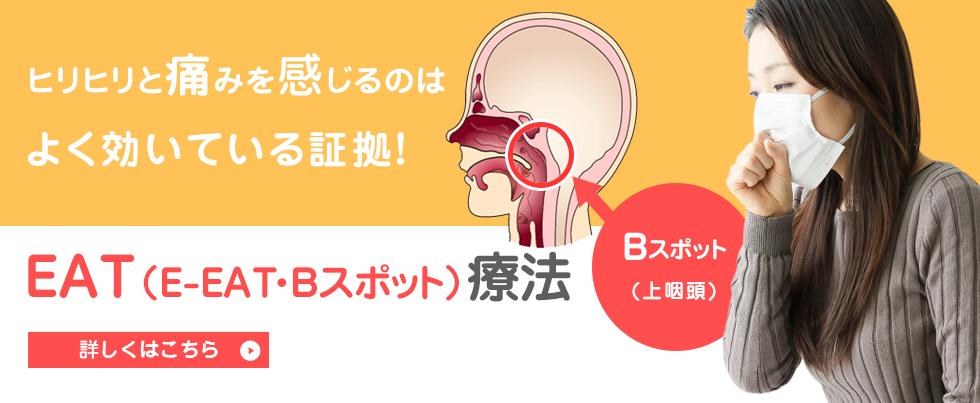 EAT(E-EAT・Bスポット)療法